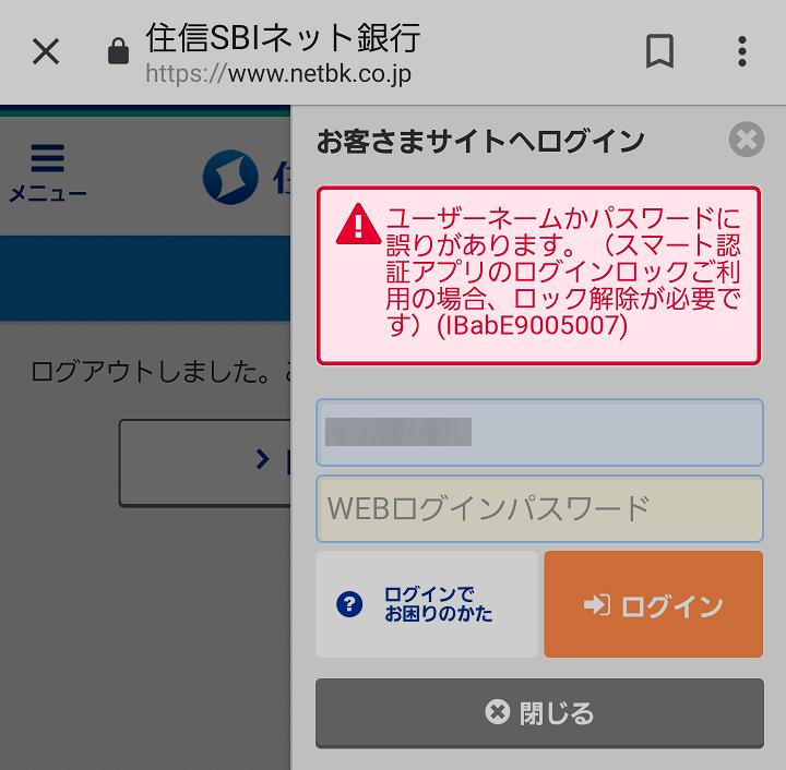 sbi ネット 銀行 スマート 認証
