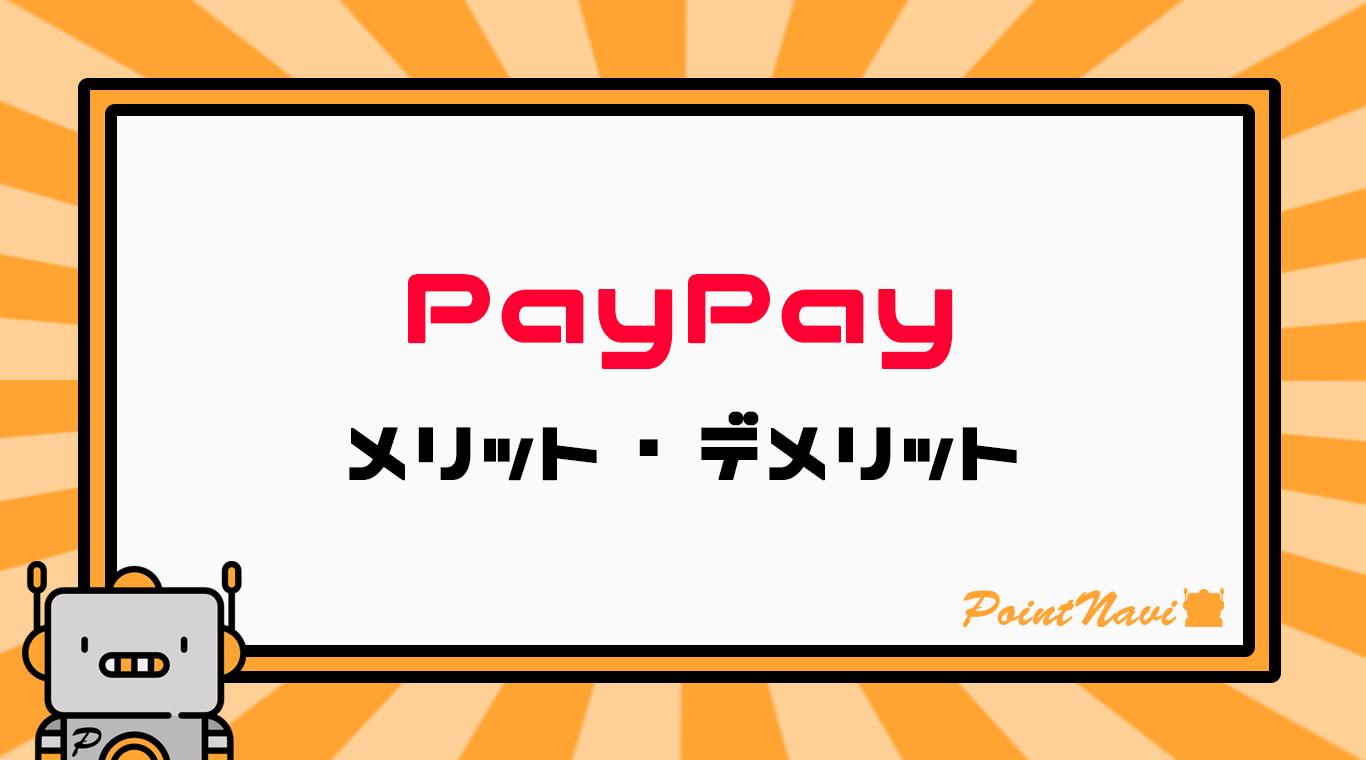 メリット paypay